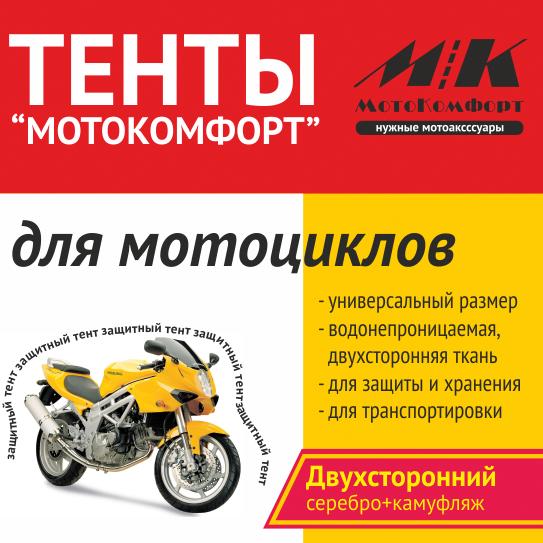 Защитный тент на мотоцикл