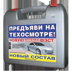 ФЭСТ Аптечка автомобильная нового образца