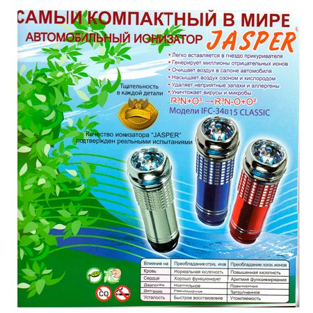 JASPER IFC-34815 CLASSIC Ионизатор воздуха  12V