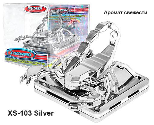 XS-103 Керамический ароматизатор «X-SCORPIO» XS-103 Silver