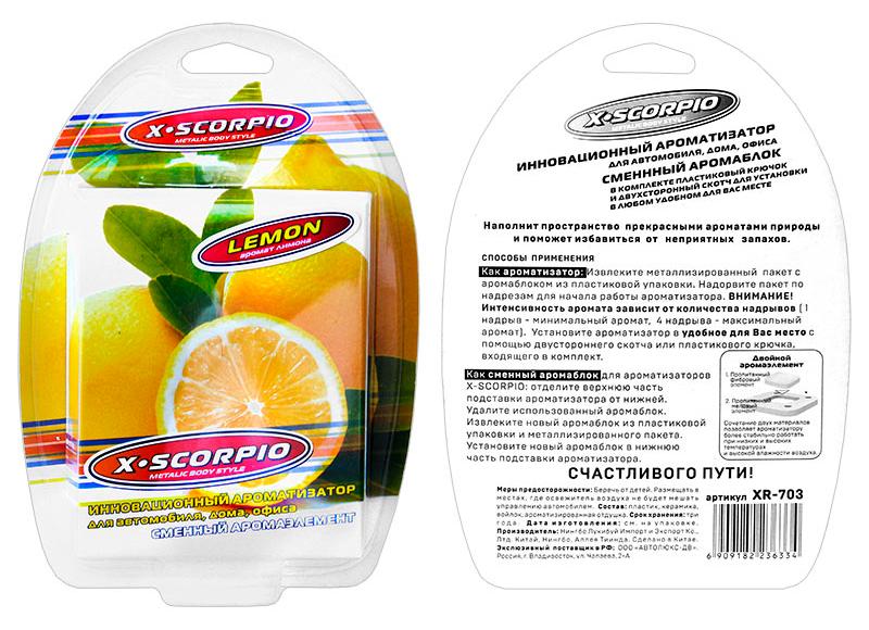 Сменный элемент к ароматизатору «X–SCORPIO» XR-701 Lemon