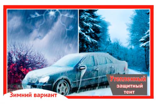 Тент на автомобиль зимний, размер № 9