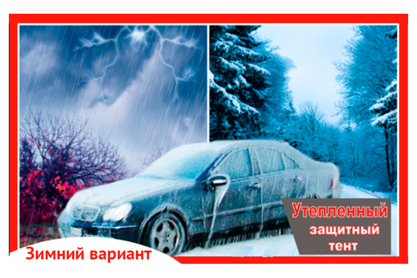 Зимний тент на автомобиль, размер №3