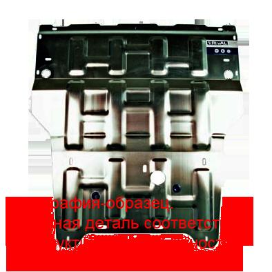 Защита редуктора для Nissan Qashqai , V - 1,6; 2,0, год выпуска 2007-, алюминий, артикул 3.4119.1